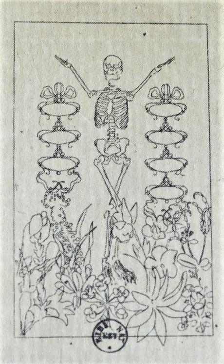 Félix Bracquemond, 1IE-1874-27-2, Frontispice pour les 'Fleurs du mal'. Now: 1857, B378-1, frontispiece for Baudelaire's Les Fleurs du Mal, etch xx, BNF Paris (R87,p231;iR6;R73,p37;R90II,p19;R2,p119)